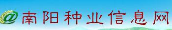 南阳种业信息网