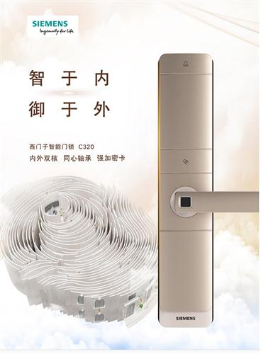 西门子C320智能指纹锁原装进口专业销售维修安装售后
