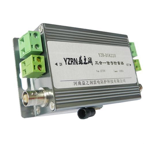 YZR-DSK220三合一信号防雷器
