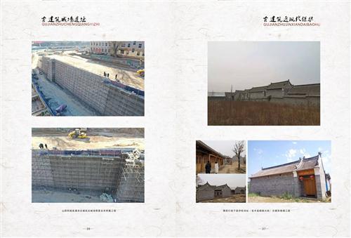 古建筑城墙遗址