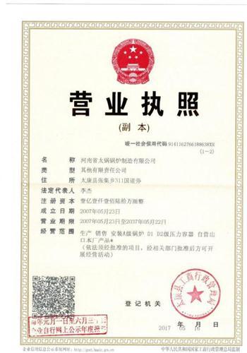 太锅的新营业执照