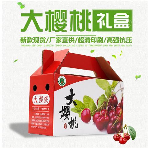 大樱桃礼盒