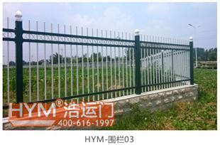 围栏HYM-03