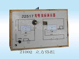 2517 光电效应演示器