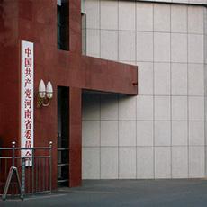 河南省委大楼