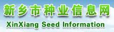 新乡市种业信息网
