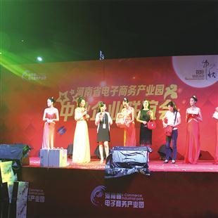 中秋企业联谊会--2015年9月23日,300多家企业参加了活03