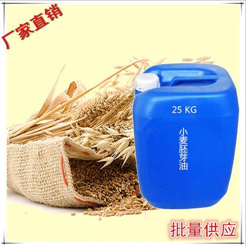 小麦胚芽油25kg/200kg批发 OEM代工