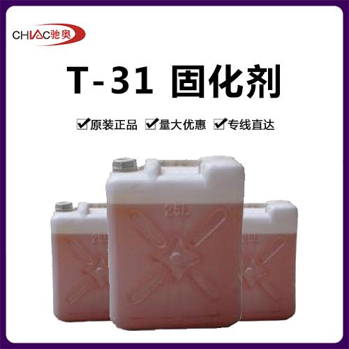 T-31 固化剂