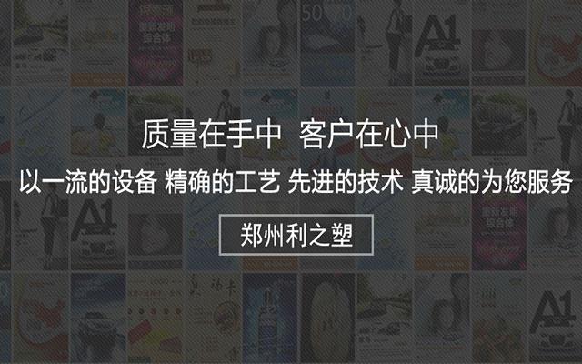 郑州利之塑商贸有限公司