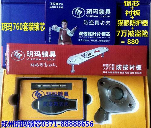 郑州玥玛760系列防盗门锁芯经销商地址电话88888656