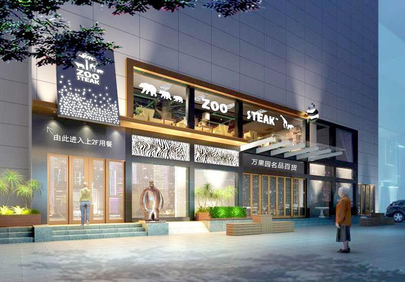 6165金沙总站名品百货·动物园牛排即将隆重上市