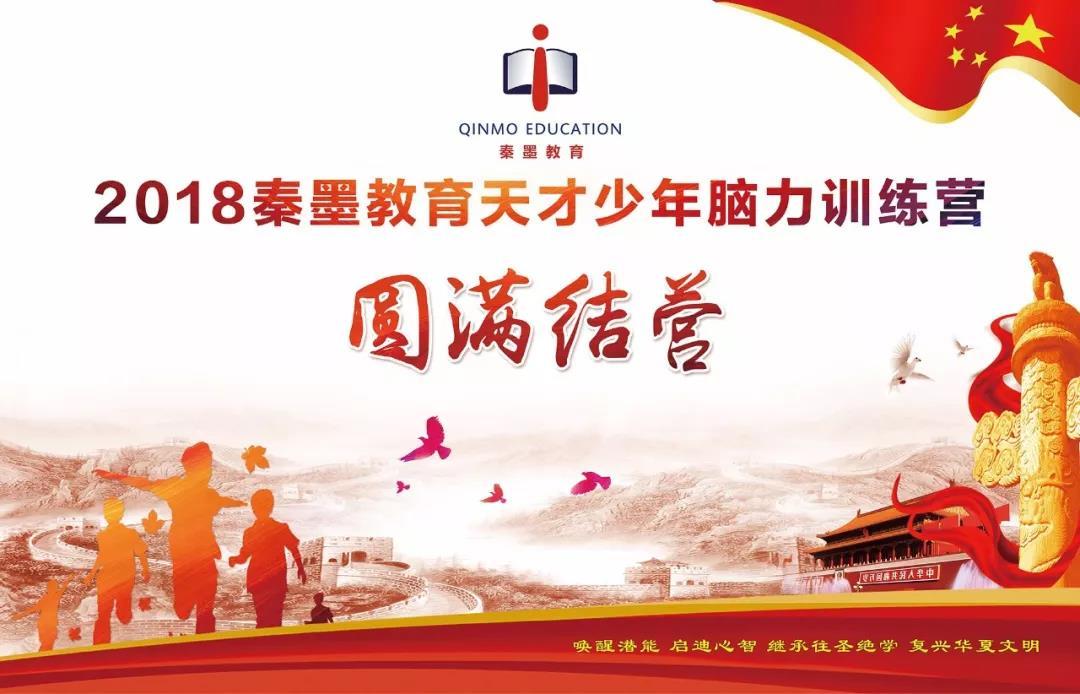 恭祝2018亚博体育竞彩下载教育天才少年脑力训练营第一期圆满结营