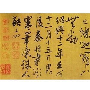 秦桧亲笔遗嘱引出历史真相:千古罪人是冤案?