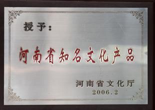 河南省知名文化产品