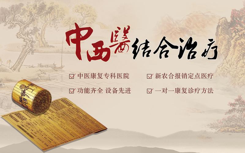 阜阳天德中医康复医院