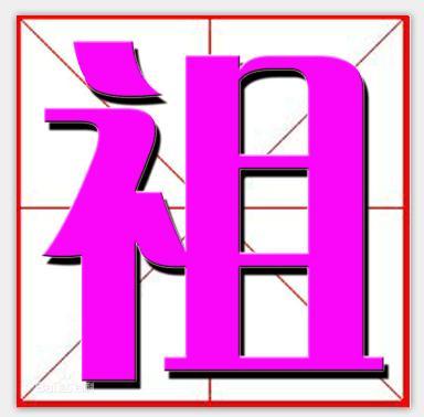 [汉字的菩提]世界文明宝库中**的艺术瑰宝-汉字-祖