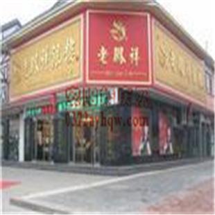 老凤祥银楼(安阳专卖店)