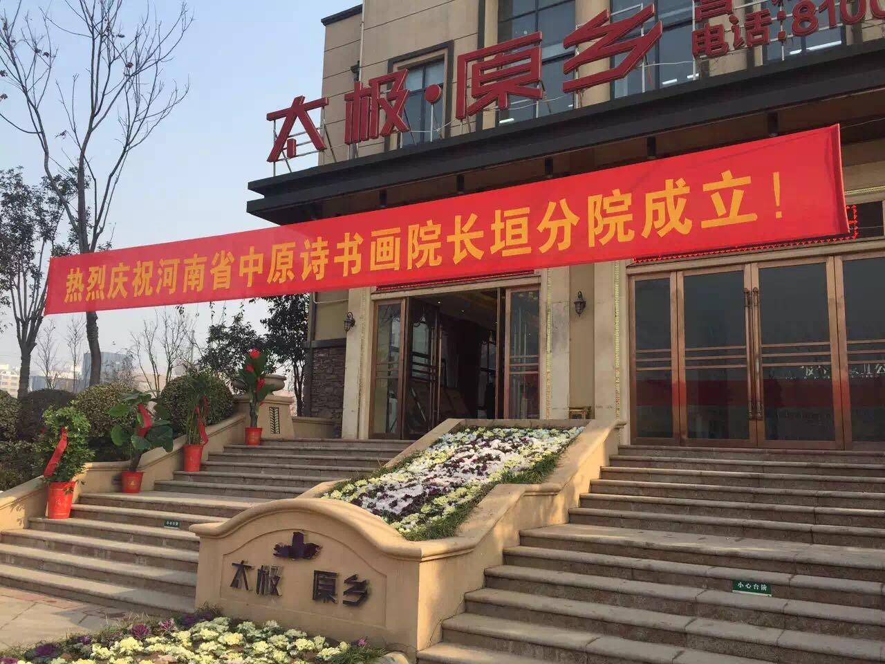 河南省中原诗书画院长垣分院成立暨揭牌仪式在长垣举行