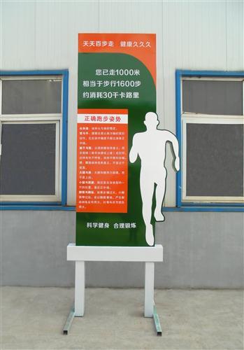 健康步道标识牌/健康