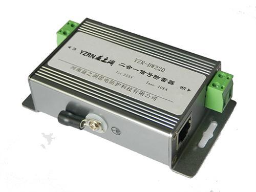 YZR-DW220二合一网络信号防雷器