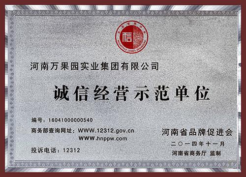 2014诚信经营示范单位