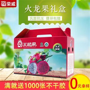 火龙果包装盒