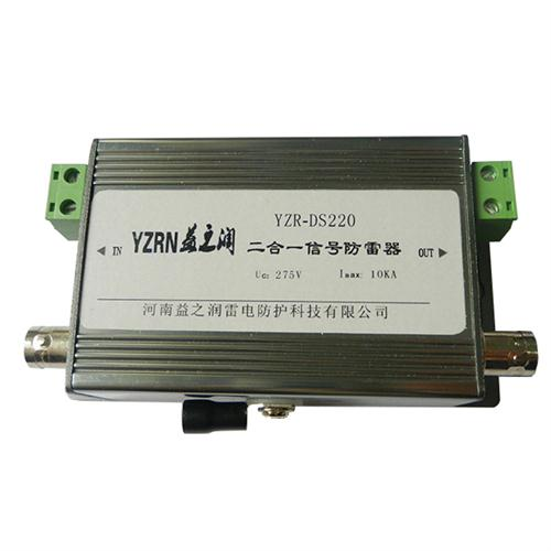 YZR-DS220二合一信号防雷器