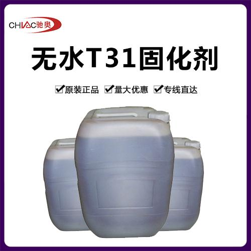 无水T-31固化剂