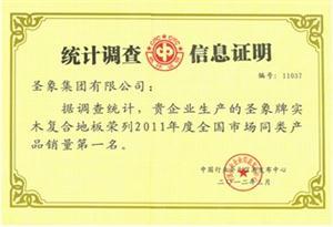 2011年度实木复合销量第一