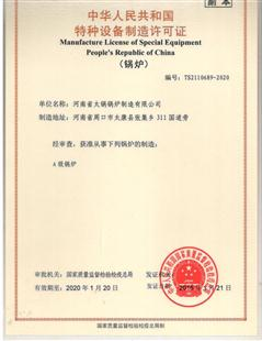 新制造许可证