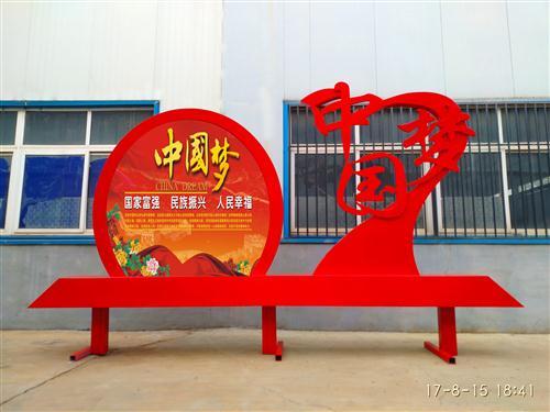 中国梦标识牌/党建广