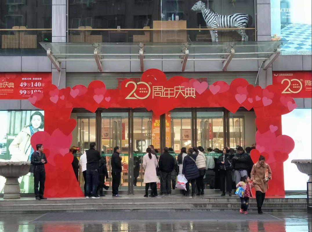 名品百货店隆重举办20周年庆典活动