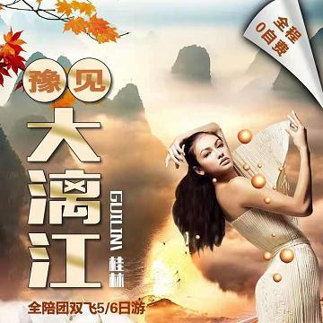 ️桂林全陪团双飞6