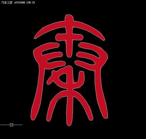 """秦人的""""秦""""为什么这么写?90%的陕西人都不知道"""