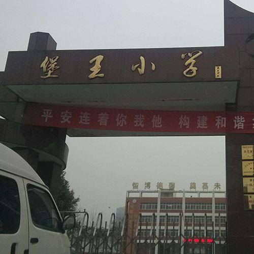 郑州市二七区王庄(堡王)小学