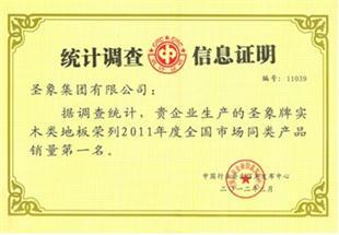 2011年度实木类销量第一