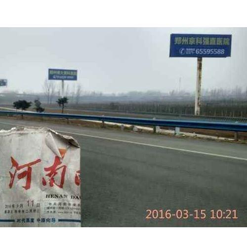 京珠漯河连牌