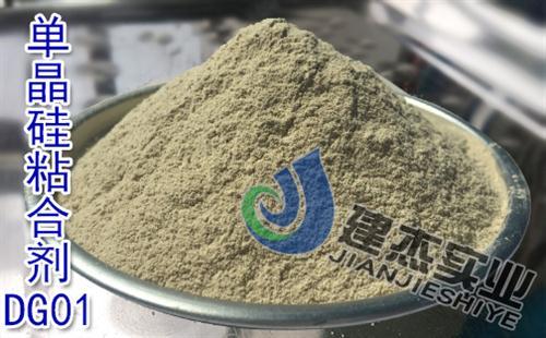 单晶硅粘合剂