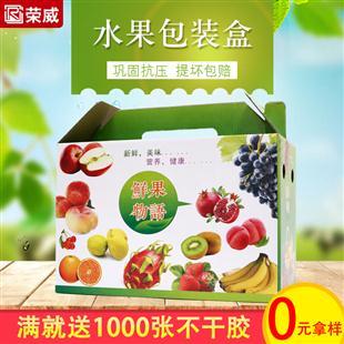 鲜果物语包装盒