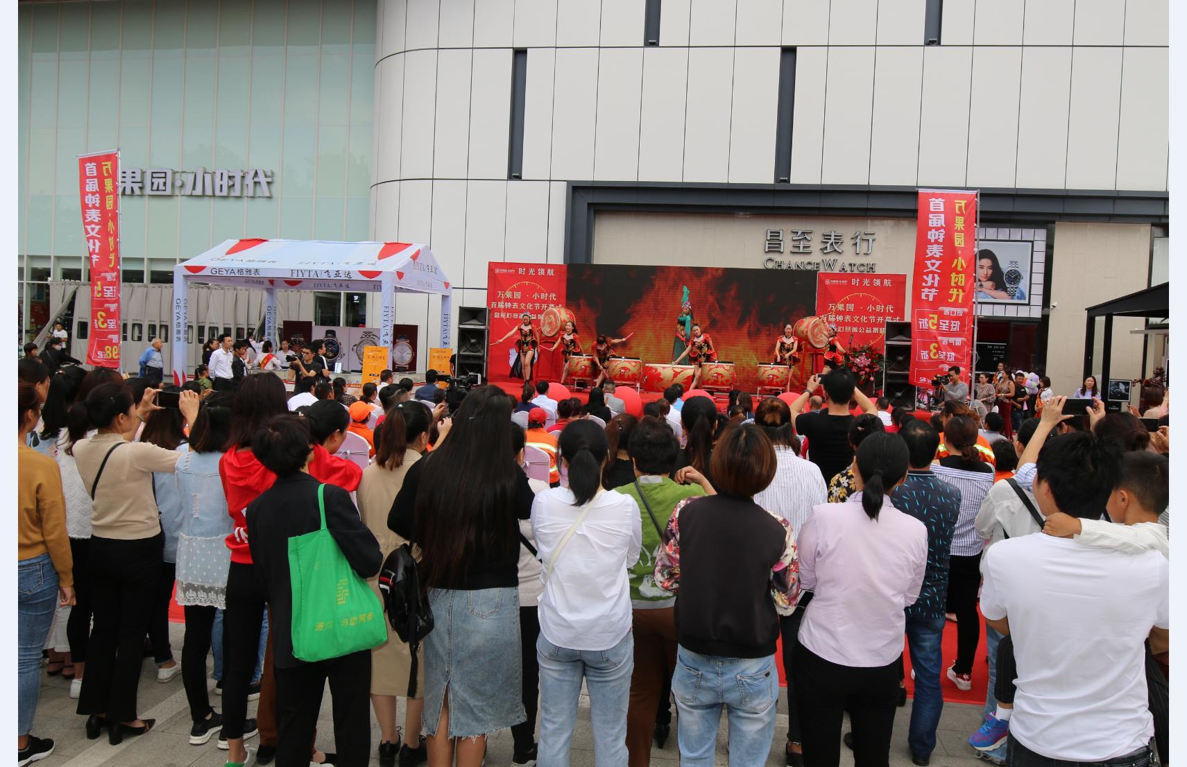 小时代隆重举办首届钟表文化节 暨爱心慈善公益捐赠活动