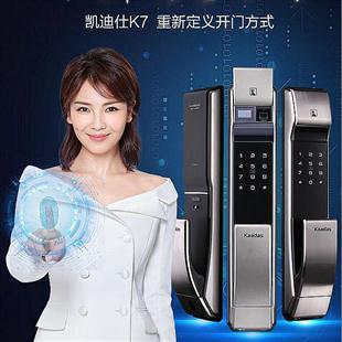 凯迪仕指纹锁k7智能锁郑州总经销专卖店