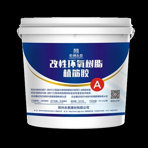 JGN改性环氧树脂植筋胶