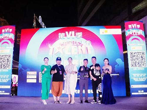 南阳活 动策划- 《中国达人秀》南阳赛区-第二场