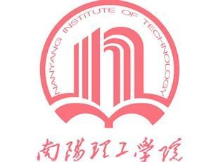 南阳理工学院2018