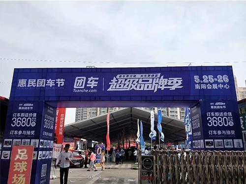 2019南阳惠民团车节 超级品牌季车展盛大启幕