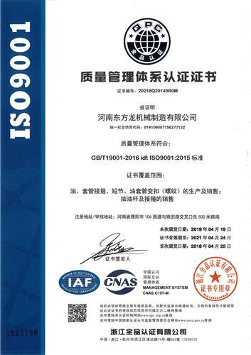 中文9001-2015