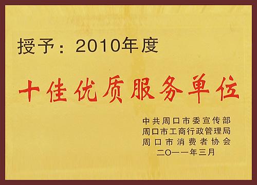2010年度十佳优质服务单位