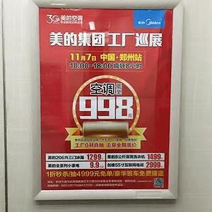 电梯广告框的材质 电