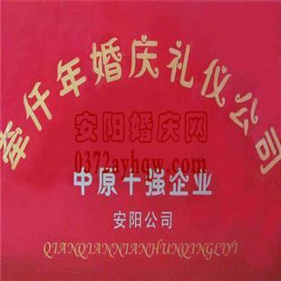 文峰区  牵仟年婚庆礼仪公司